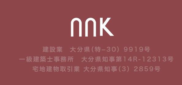 西日本建設の許可番号等の表記